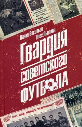 Книга Гвардия Советского Футбола