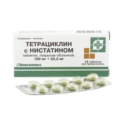 Тетрациклин с нистатином таблетки 100 мг+22,2 мг 100 тыс. ЕД 10 шт.