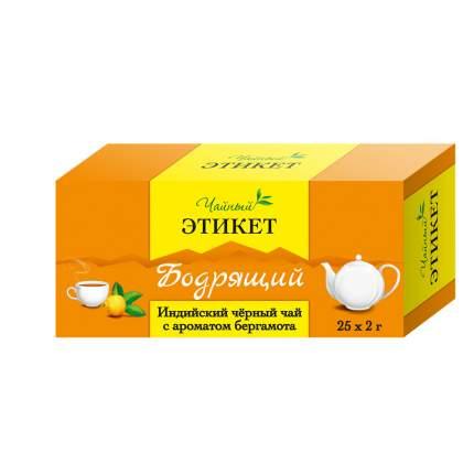 Чай Этикет бодрящий черный индийский с ароматом бергамота 25 пакетиков
