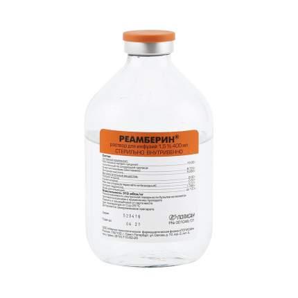 Реамберин раствор для инфузий 1,5 % 400 мл