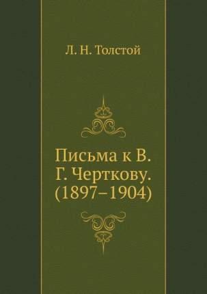 Письма к В. Г, Черткову (1897–1904)