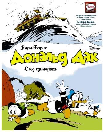 Комикс Дональд Дак, След единорога