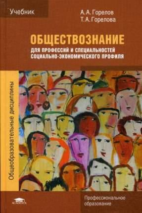 Обществознание для профессий и Специальностей Социально - Экономического профиля