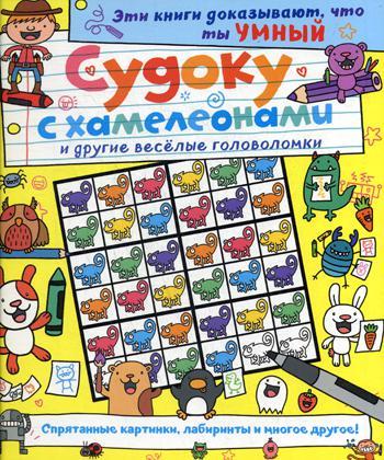 Судоку С Хамелеонами и Другие Веселые головоломки