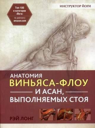 Книга Анатомия виньяса-флоу и асан, выполняемых стоя