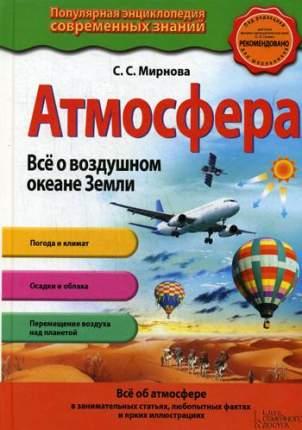 Книга Атмосфера. все о Воздушном Океане Земли