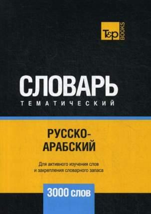 Русско-арабский (стандартный) тематический словарь - 3000 слов