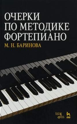 Очерки по методике фортепиано