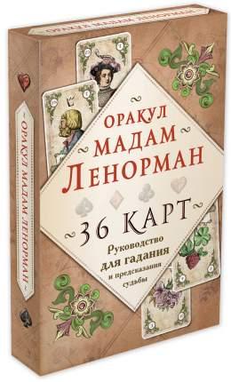 Книга Оракул Мадам ленорман