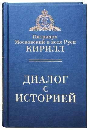 Книга Диалог С Историей