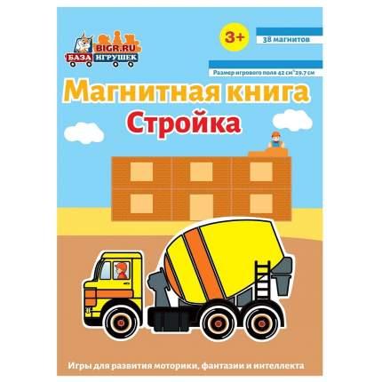 Магнитная книга База игрушек Стройка