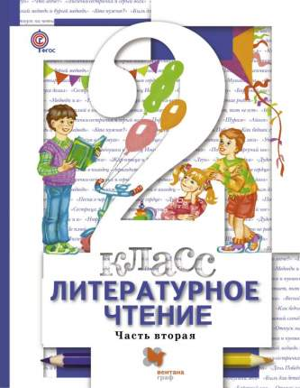 Литературное Чтение, 2Класс, Учебник, Ч.2
