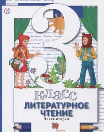 Литературное Чтение, 3Класс, Учебник, Ч.2