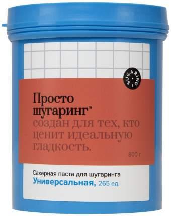 Сахарная паста для депиляции Просто Шугаринг универсальная, 0,8 кг