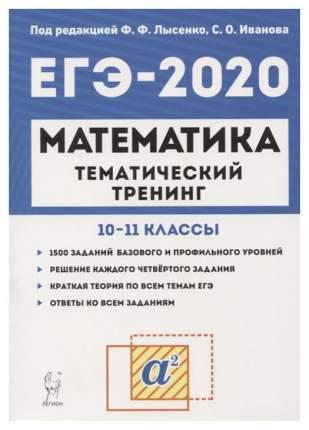 Математика, ЕГЭ-2020, Тематический тренинг, /Лысенко,