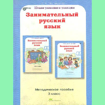 Мищенкова, Рпс, Занимательный Русский Язык, Методика, 3 кл (Фгос)