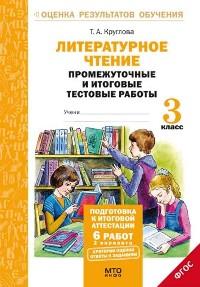 Литературное Чтение. 3 кл. подготовка к Итог. Аттестаци и промежут. и Итог.Тест.Раб. (...