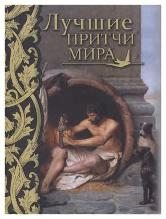 Книга Лучшие притчи мира