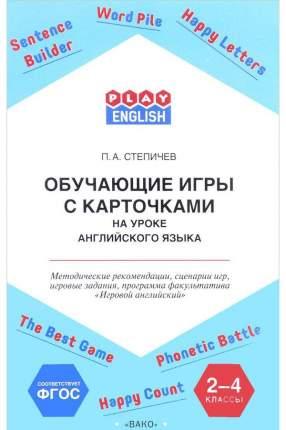 Play English, Обучающие Игры С карточками, 2-4 кл, Методические Рекомендации (Фгос) Степ