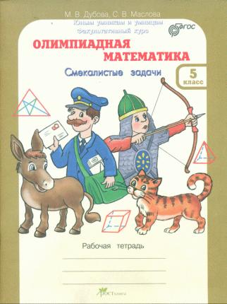 Дубова. Олимпиадная математика. 5 кл. Смекалистые задачи. Р/т. Факультативный курс. (ФГОС)