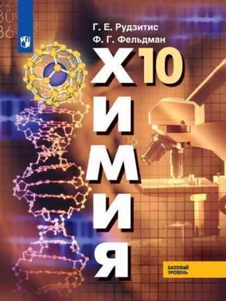 Рудзитис. Химия. 10 класс. Базовый Уровень. Учебник.