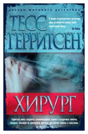 Книга Хирург