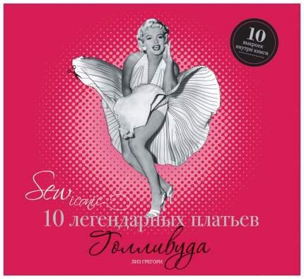 Sew Iconik. 10 легендарных платьев Голливуда