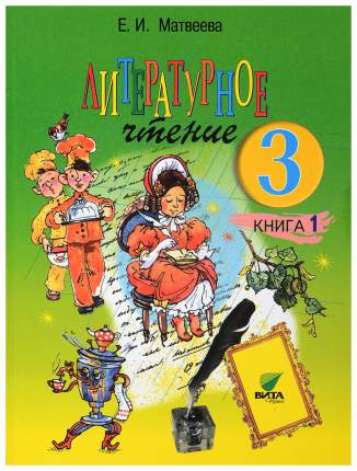Литературное Чтение: Учебник для 3 класса начальной Школы: В 2-Х кн. книга 1. Мир. Созданн