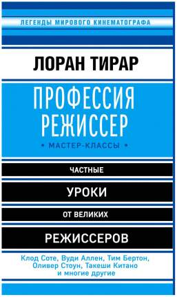 Книга Профессия режиссер, Мастер-классы