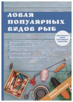 Ловля популярных Видов Рыб