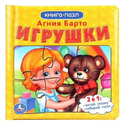 Книга С пазлами Умка Барто. Игрушки 180043