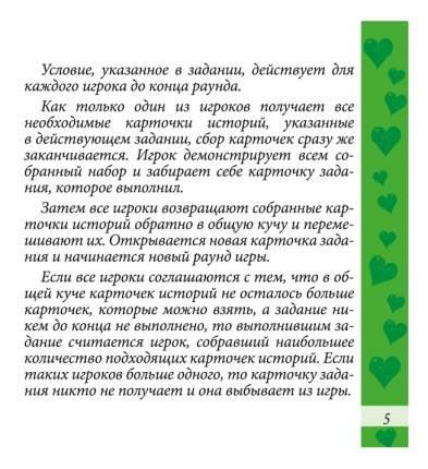 Семейная настольная игра Zvezda Love Is… Потеряшки
