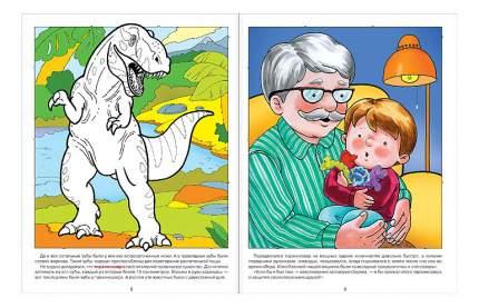 Книжка Мозаика-Синтез куда Ушли Динозавры 5-Й Год Обучения