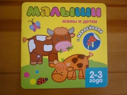 Книжка С наклейками для Самых Маленьких. Мамы и Детки