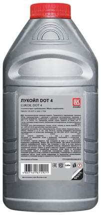 Тормозная жидкость LUKOIL 0.5л 1339420