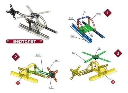 Конструктор металлический для уроков труда набор №8 72 детали Тридевятое царство