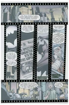 Графический роман Бэтмен : Проект Темный рыцарь : графический роман