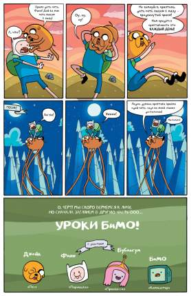 Комикс Adventure Time / Время приключений с Финном и Джейком. Книга первая