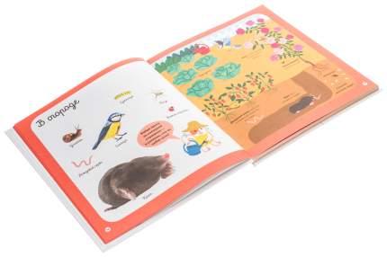 Главная книга Малыша. о Животных