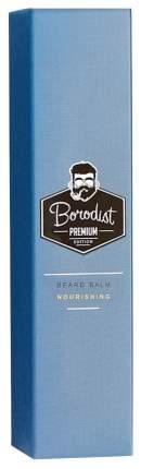 Бальзам для бороды Borodist Premium Питательный 50 г