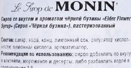 Сироп Monin миндаль 250 мл