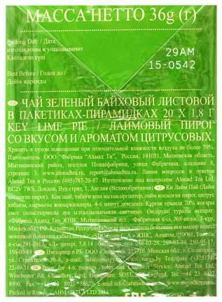 Чай зеленый Ahmad Tea key лаймовый пирог 20 пакетиков