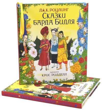 Графический роман Сказки барда Бидля (иллюстр, Криса Ридделла)