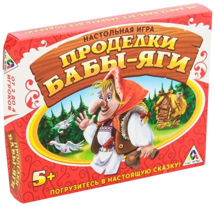 Настольная детская игра «Проделки Бабы-яги» ЛАС ИГРАС