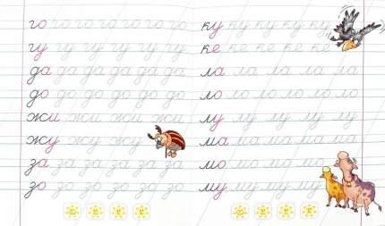 Прописи для Дошкольников С Заданиями, первые Слоги, 5-6 лет