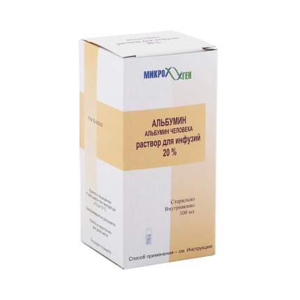 Альбумин раствор для инфузий 20% 100 мл
