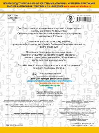 Книга 320 примеров по Математике, Геометрические Задания, 3 кл. 3000 примеров для нача...