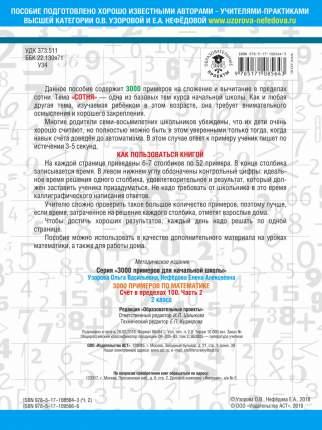 Книга 3000 примеров по Математике, 2 класс Счёт В пределах 100, Ч.2