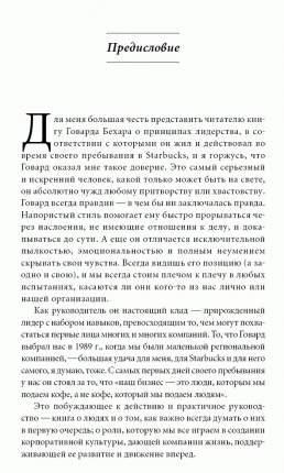 Книга Дело НеВКофе: корпоративная культура Старбакс, Говард Бехар