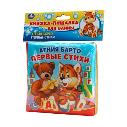 """Книга-пищалка для ванны Умка """"А. Барто. Первые стихи"""" 192803"""